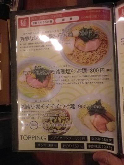 01-1) 16.01.14  ラーメン食った _ 逗子「想(SOU)」