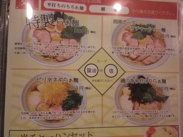 02-2) 16.01.14  ラーメン食った _ 逗子「想(SOU)」