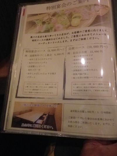 07) 16.01.14  ラーメン食った _ 逗子「想(SOU)」