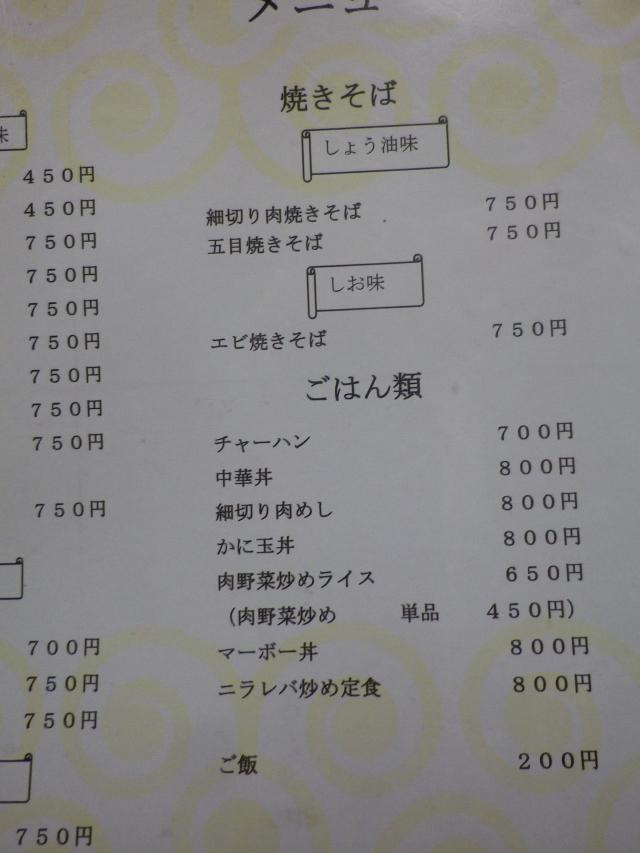 01-2) 17.11.13 うまにそば食った _ 鎌倉「登華園」