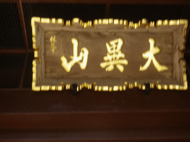 01-3)16.11.25 鎌倉「高徳院」アソコから覗いた