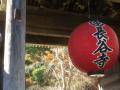 01-2)    17.11.25 初冬の鎌倉「長谷寺」、紅葉を山門の外から偵察。