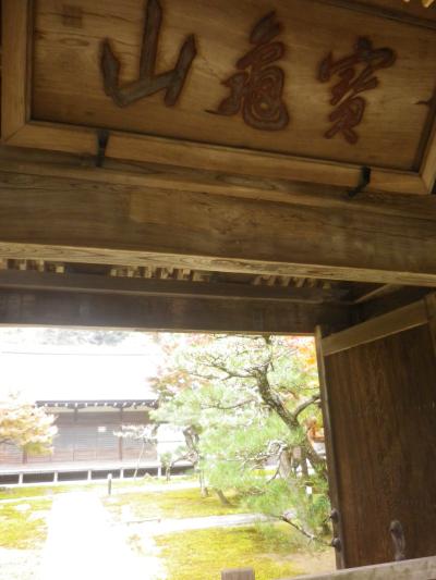 03)    17.11.30 鎌倉「長寿寺」 紅葉の頃