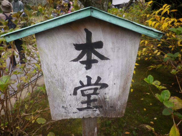 05-1)   17.11.30 鎌倉「東慶寺」紅葉の頃