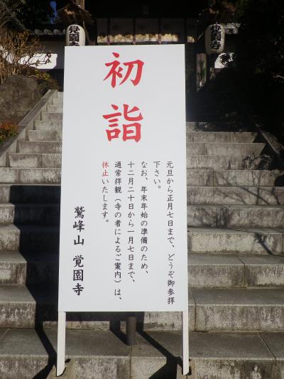 02)    18.01.03 鎌倉「覚園寺」参拝
