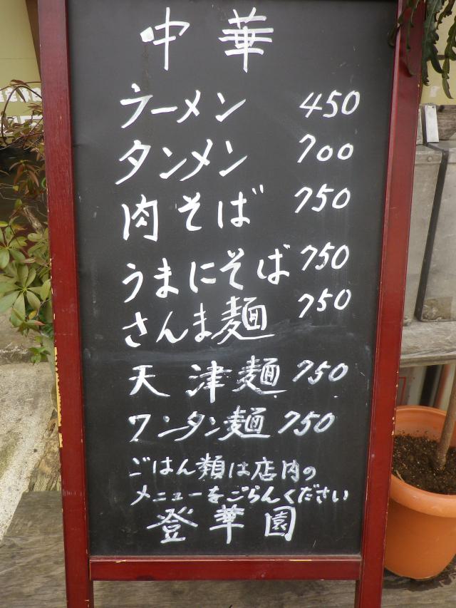 02)    18.01.29  チャーシューメン食った _ 鎌倉「登華園」
