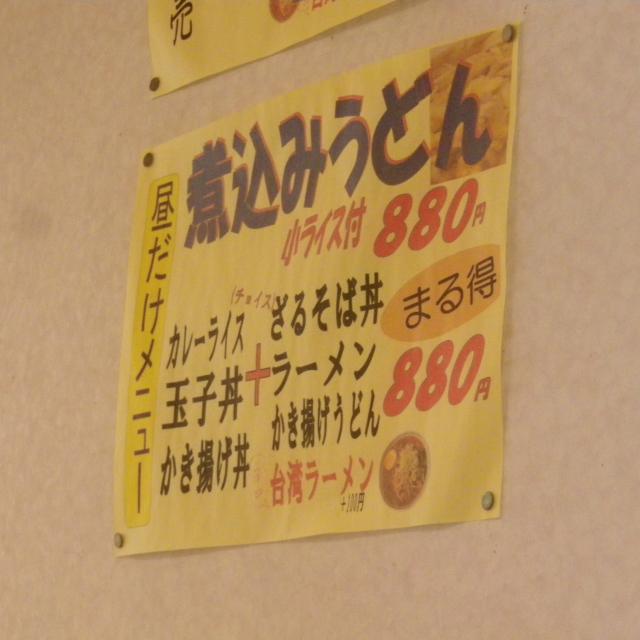 """01-1)    18.04.05 ' 昼だけメニュー ' の選択セット """" 玉子丼+ラーメン """" 食った"""