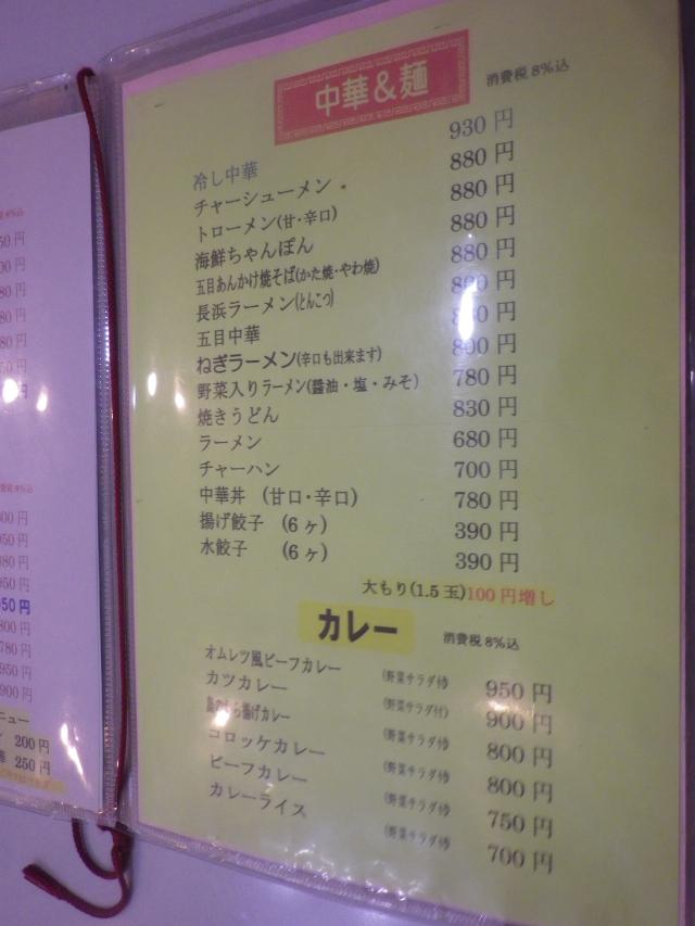 """02-3)    18.04.05 ' 昼だけメニュー ' の選択セット """" 玉子丼+ラーメン """" 食った"""