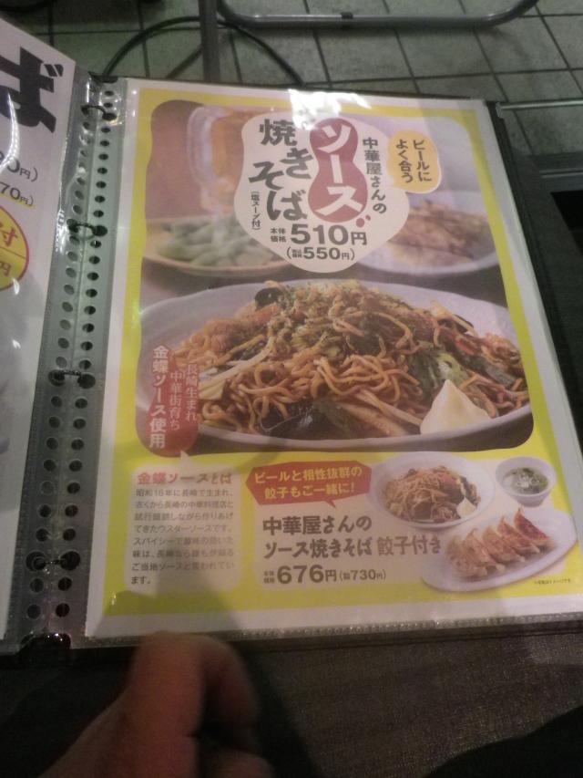 02-9) 18.05.04 あんかけもやしそば食った _ 逗子「れんげ食堂 Toshyu(東秀)