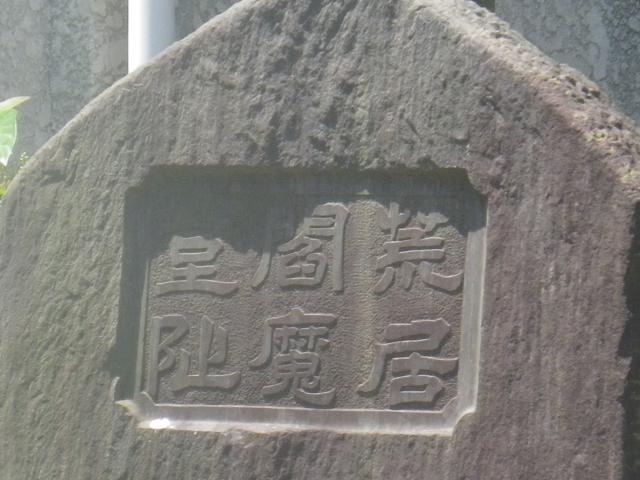 03-1三枚組の上)   18.05.15  鎌倉「荒居閻魔堂(あらいえんまどう)跡の石碑」