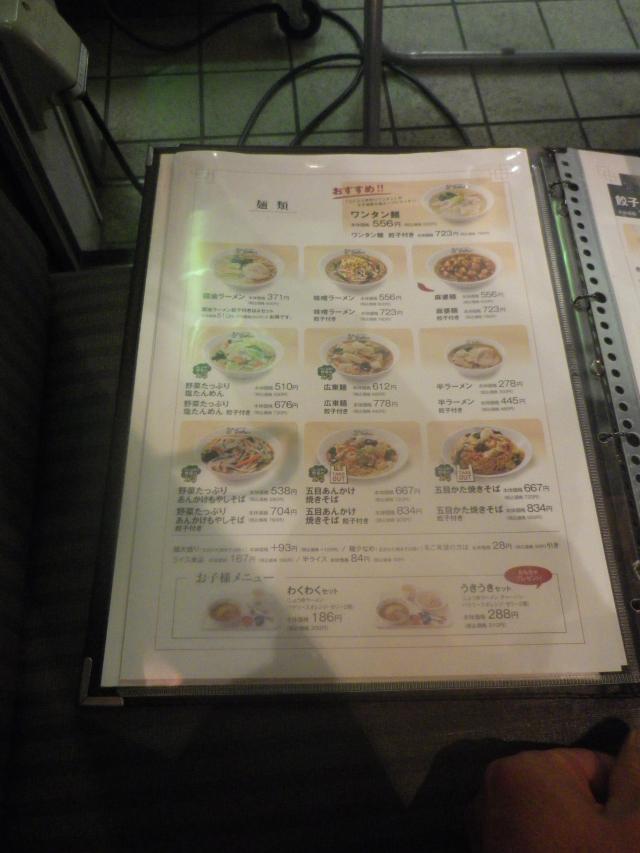 02-6) 18.05.04 あんかけもやしそば食った _ 逗子「れんげ食堂 Toshyu(東秀)