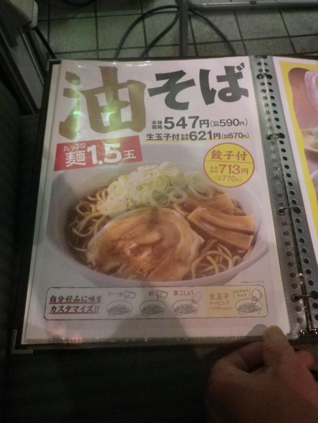 02-8) 18.05.04 あんかけもやしそば食った _ 逗子「れんげ食堂 Toshyu(東秀)
