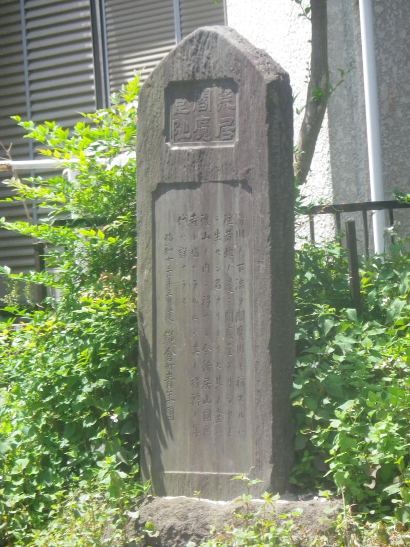 02)   18.05.15  鎌倉「荒居閻魔堂(あらいえんまどう)跡の石碑」