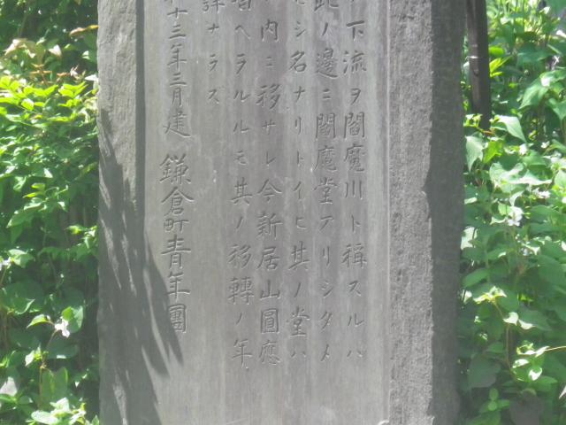 03-3三枚組の下)   18.05.15  鎌倉「荒居閻魔堂(あらいえんまどう)跡の石碑」