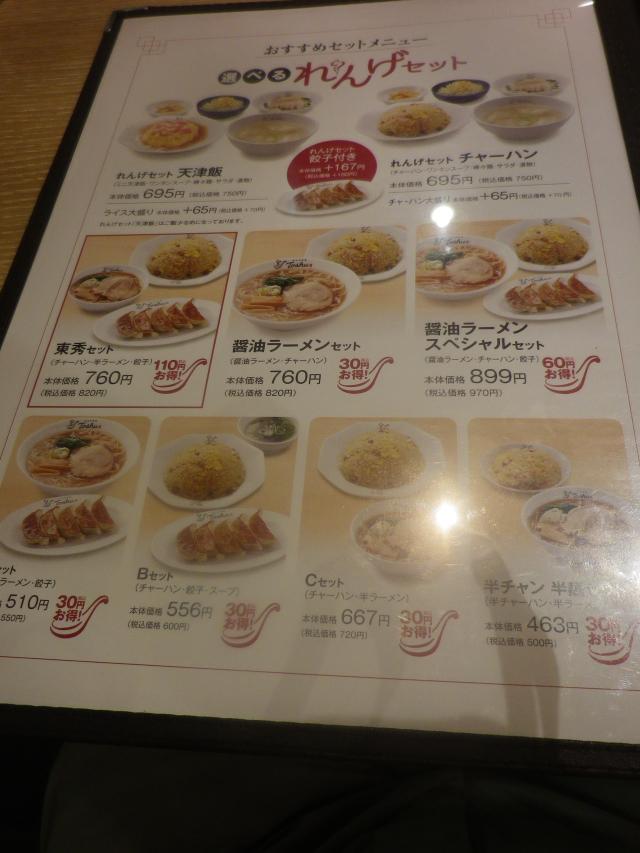 02-2) 18.05.04 あんかけもやしそば食った _ 逗子「れんげ食堂 Toshyu(東秀)