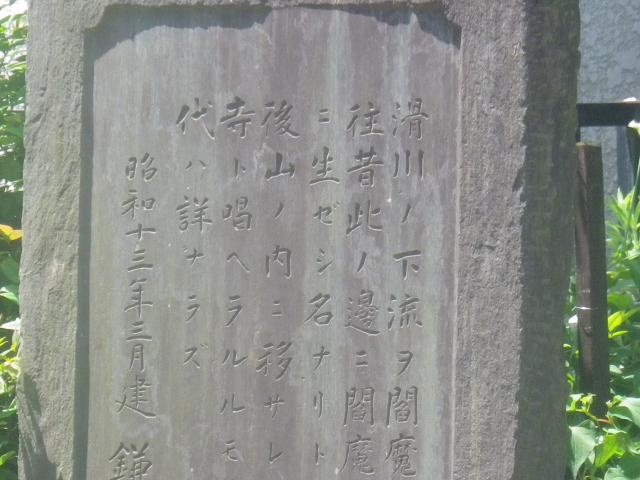 03-2三枚組の中)   18.05.15  鎌倉「荒居閻魔堂(あらいえんまどう)跡の石碑」