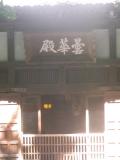 04-2)    18.06.01 六月初日の 鎌倉「浄智寺」