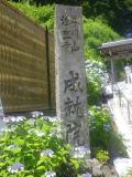 01)  東側階段の登り口   18.06.08 紫陽花の寺から 萩の寺になる ' らしい ' 鎌倉「成就院」