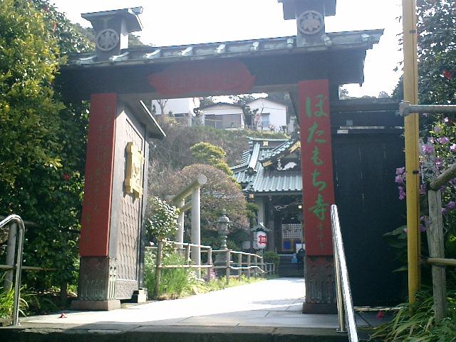 """01)鎌倉市大町""""ぼたもち寺""""「常栄寺」、山門"""