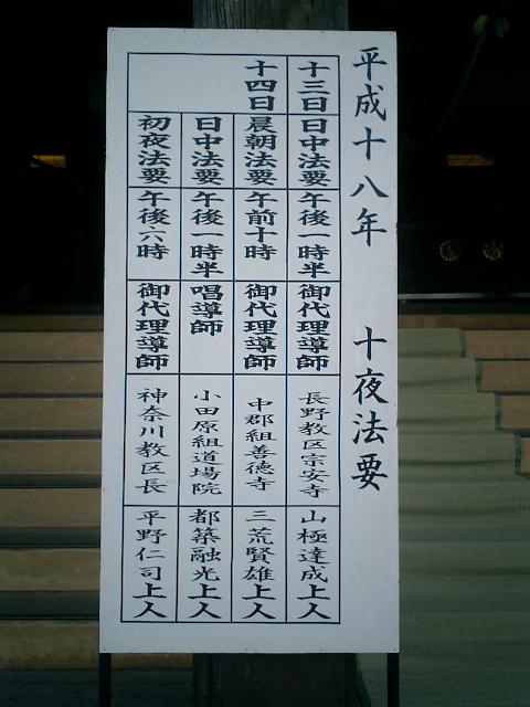 04)鎌倉市材木座「光明寺」