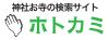ホトカミ掲載用ロゴ 【JPEG形式】バナー(長方形)(53 KB)