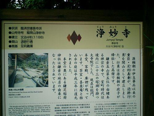 01)   08.06.28 鎌倉「浄妙寺」紫陽花の季節