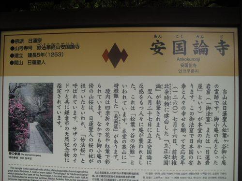 02) 「安国論寺」 _ 鎌倉市大町。