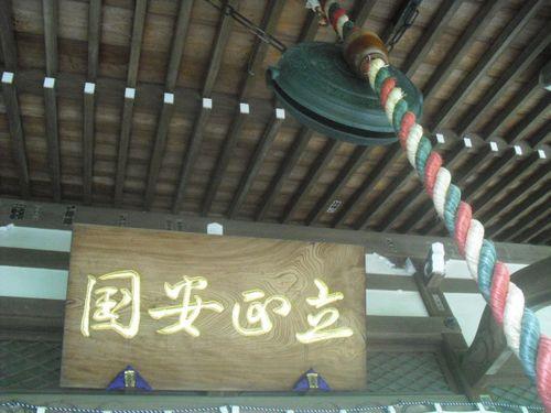 11) 「安国論寺」 _ 鎌倉市大町。