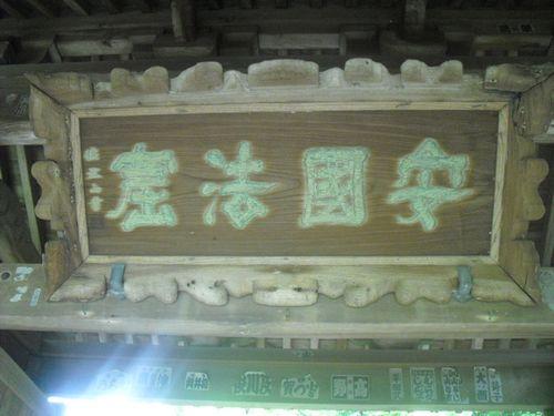 16-2) 「安国論寺」 _ 鎌倉市大町。