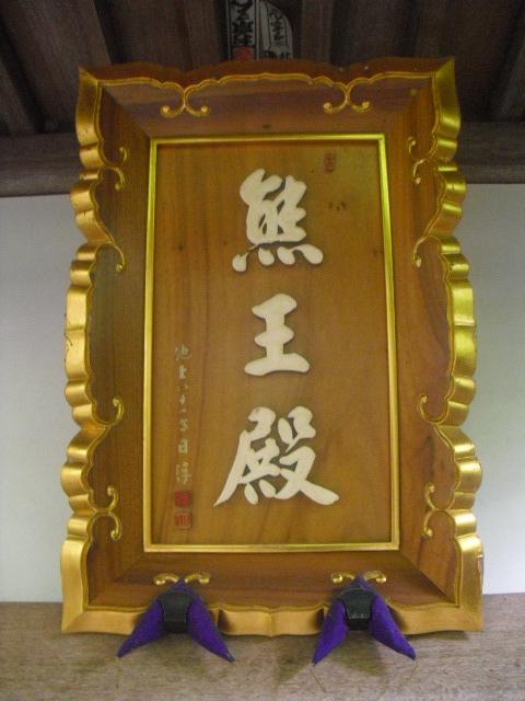 19) 「安国論寺」 _ 鎌倉市大町。