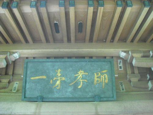 23) 「安国論寺」 _ 鎌倉市大町。